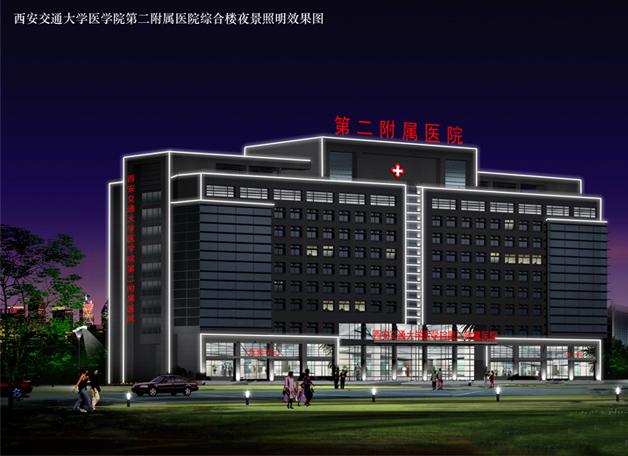 西安交通大学第二附属医院综合楼